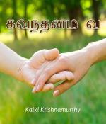 Govindanum Veerappanum