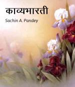 Kavyabharati