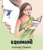 Rakshabhabhi