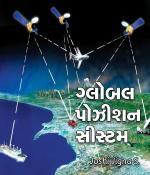 GPS(GLOBEL POSSISION SYSTEM)